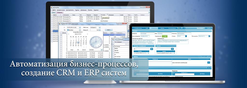 Автоматизация бизнес-процессов, создание CRM и ERP систем