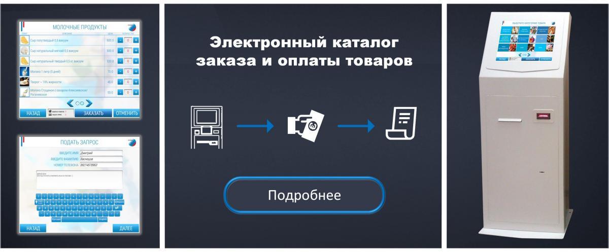 Программы для сенсорных терминалов