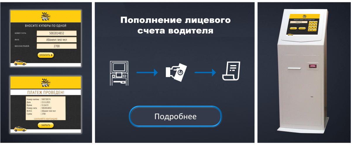 Программы для пополнения счета